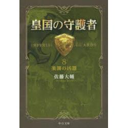 皇国の守護者(8) 楽園の凶器