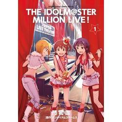 アイドルマスター ミリオンライブ!(1)