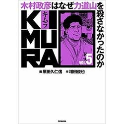 KIMURA ~木村政彦はなぜ力道山を殺さなかったのか~(5)