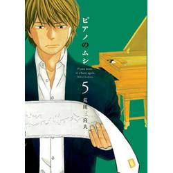 ピアノのムシ(5)