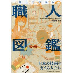 楽しくわかる職人図鑑 日本の技術を支える人たち