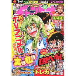 週刊少年チャンピオン 15年09号