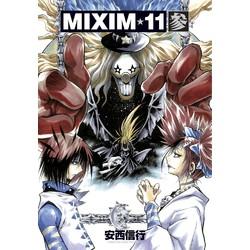 ワイド版 MIXIM☆11(3)