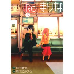 Re:まりな(5)