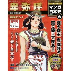 週刊マンガ日本史改訂版 全国版 01号 卑弥呼