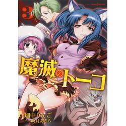 魔滅のトーコ(3)