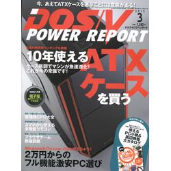 DOS/V POWER REPORT 15年03月号