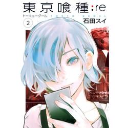 東京喰種 -トーキョーグール-:re(2)