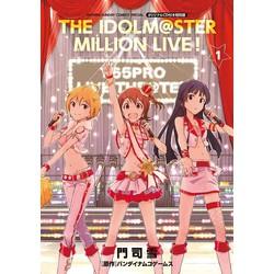 アイドルマスター ミリオンライブ!(1) オリジナルCD付き特別版
