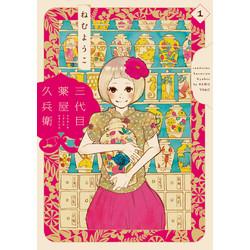 三代目薬屋久兵衛(1)