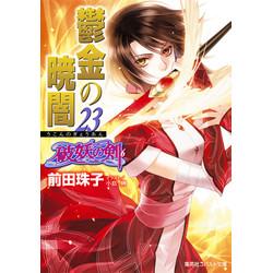 破妖の剣(6) 鬱金の暁闇(23)