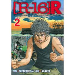 [R-16]R(2)