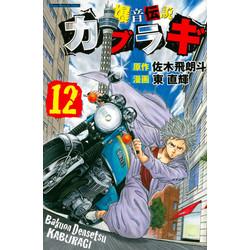 爆音伝説カブラギ(12)