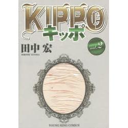 KIPPO(2)