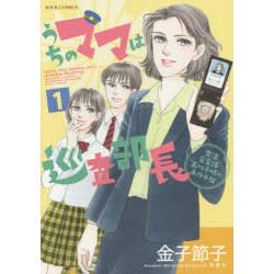 うちのママは巡査部長 生活安全課・黒川千明の事件手帖(1)