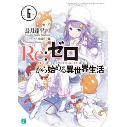Re:ゼロから始める異世界生活(6)