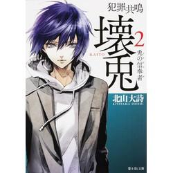 犯罪共鳴 壊兎(2)