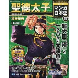週刊マンガ日本史改訂版 全国版 02号 聖徳太子
