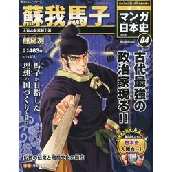 週刊マンガ日本史改訂版 全国版 04号 蘇我馬子