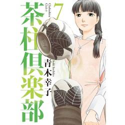 茶柱倶楽部(7)