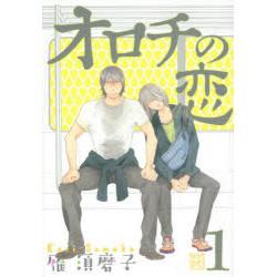 オロチの恋(1)