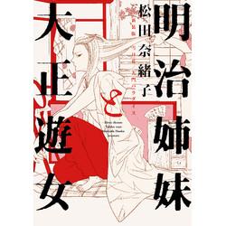 明治姉妹と大正遊女(新装版 雷月花/大門パラダイス)