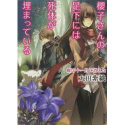 櫻子さんの足下には死体が埋まっている(4) 蝶は十一月に消えた