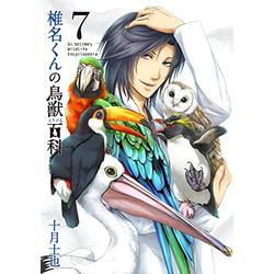 椎名くんの鳥獣百科(7) 初回限定版