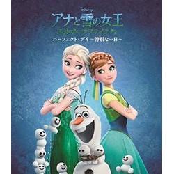 アナと雪の女王/エルサのサプライズ オリジナル・サウンドトラック