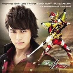 「仮面ライダー鎧武外伝」 主題歌「Unperfected world」(DVD付)/駆紋戒斗・高司舞