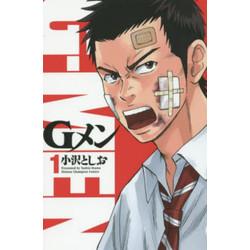 Gメン(1)