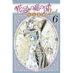 花冠の竜の国 2nd(6)