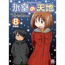 氷室の天地 Fate/school life(8) 特装版
