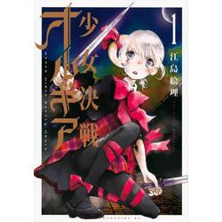 少女決戦オルギア(1)