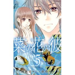 菜の花の彼 -ナノカノカレ-(5)