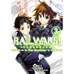 RAIL WARS! -日本國有鉄道公安隊- The Revolver(3)