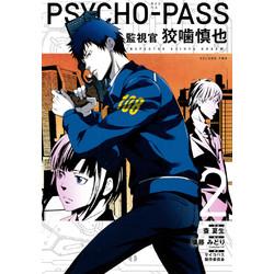 PSYCHO-PASS 監視官 狡噛慎也(2)