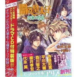 闇の皇太子(20) CD付特装版