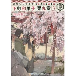 お待ちしてます 下町和菓子 栗丸堂(3)
