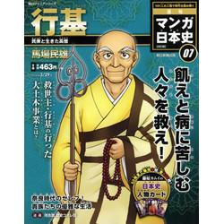 週刊マンガ日本史改訂版 全国版 07号 行基