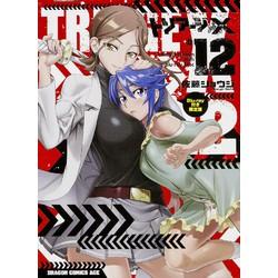 トリアージX(12) Blu-ray付き限定版