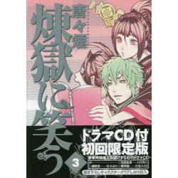 煉獄に笑う(3) ドラマCD付き初回限定版