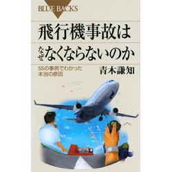 航空機事故を分析する