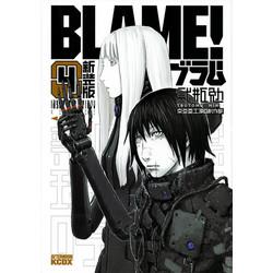新装版 BLAME!(4)