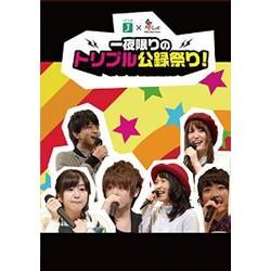 MF文庫J×響-HiBiKi Radio Station-一夜限りのトリプル公録祭り! DVD