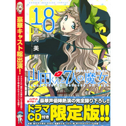 山田くんと7人の魔女(18) CD付き限定版
