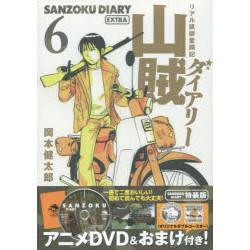 山賊ダイアリー(6) DVD付き特装版 オリジナルダブルコースター入り!