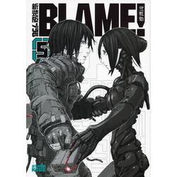 新装版 BLAME!(5)