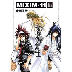 ワイド版 MIXIM☆11(5)