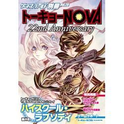 別冊ゲーマーズ・フィールド Vol.29 トーキョーNOVA 22nd Anniversary